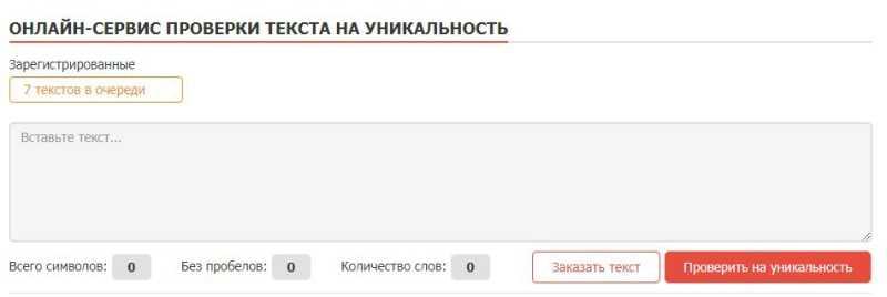 Сайт Текст.ру.