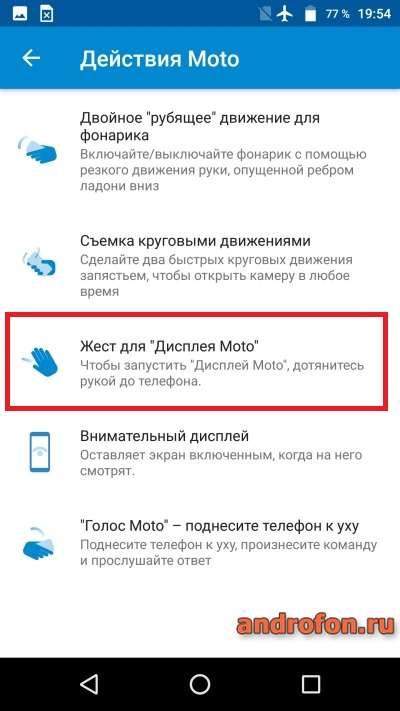 Жест для «Дисплея Moto».
