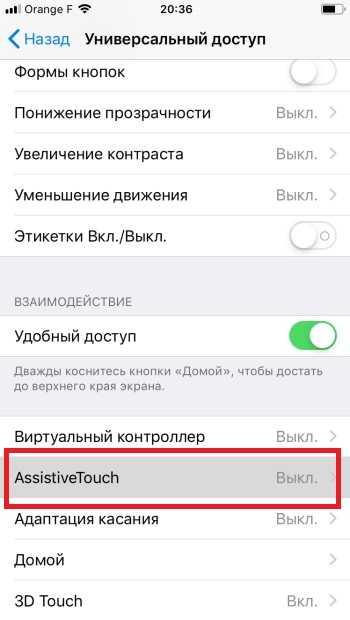Пункт «AssistiveTouch».