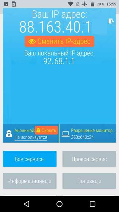 Внешний и внутренний IP адрес.