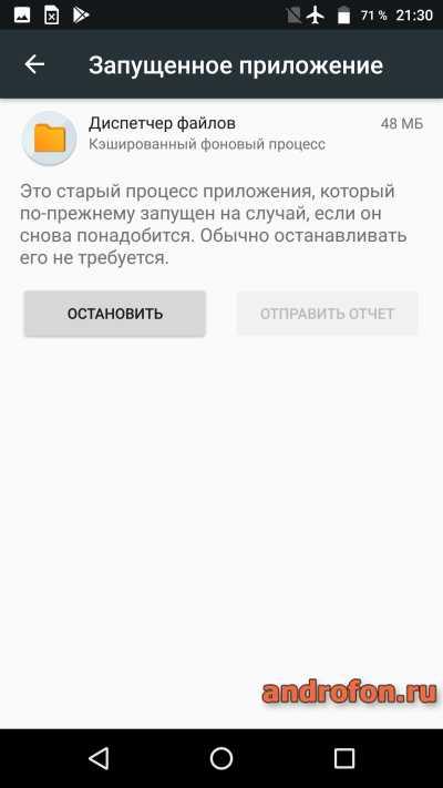 Запущенное приложение в кэше.