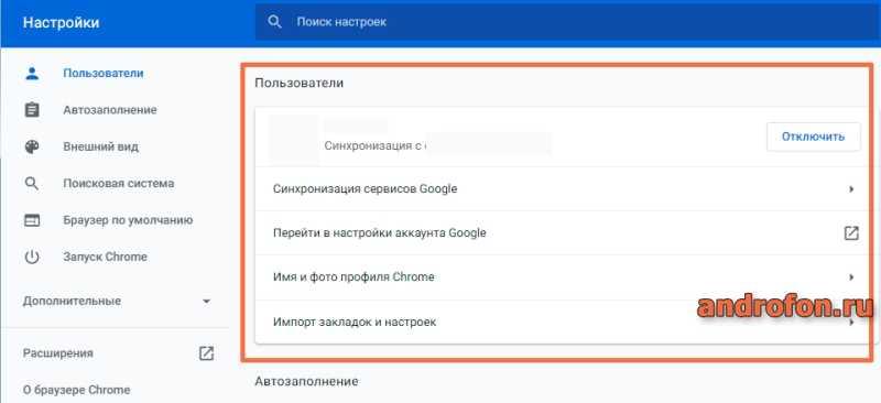 Синхронизация в браузере Google Chrome.