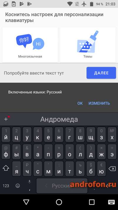 Интерфейс клавиатуры SwiftKey.