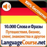 Выучите лексику: Немецкий