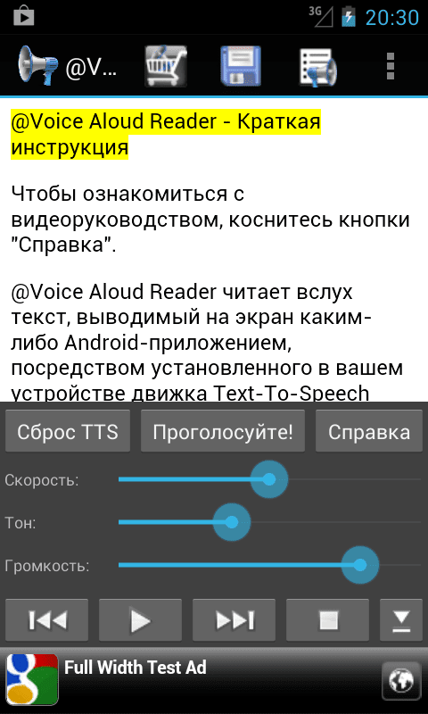 @Voice Aloud Reader скриншот 1