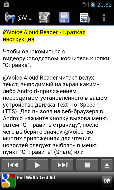 @Voice Aloud Reader скриншот 2