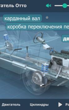 Четырёхтактный двигатель Отто, интерактивное 3D ВР скриншот 1
