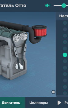 Четырёхтактный двигатель Отто, интерактивное 3D ВР скриншот 2