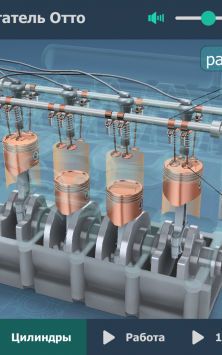 Четырёхтактный двигатель Отто, интерактивное 3D ВР скриншот 3