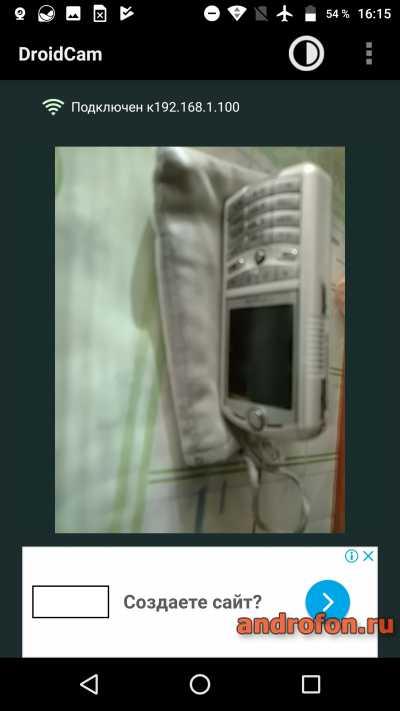 Окно мобильного клиента в момент записи.