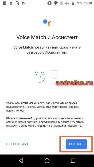 Соглашение на добавление образца голоса.