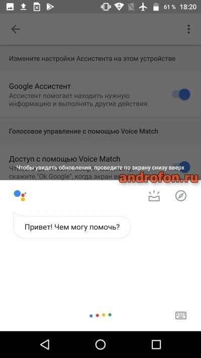 """Запуск ассистента при помощи команды """"Окей Гугл""""."""