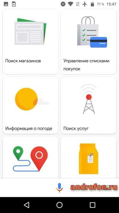 Возможности голосового ассистента Google.