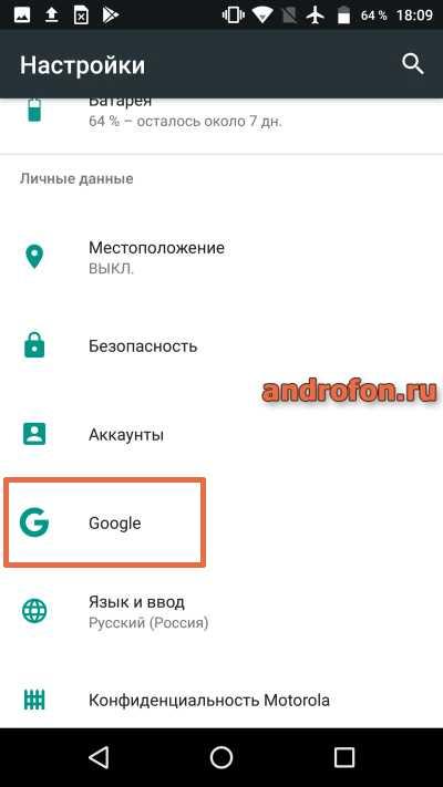 Настройки Google.