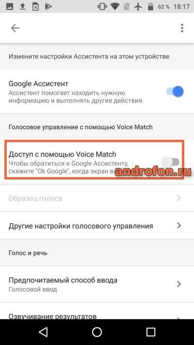 Активация Voice Match.