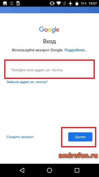 Вход в Google.