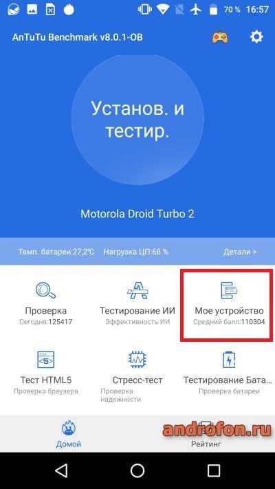 """Пункт """"мое устройство"""" в Antutu."""