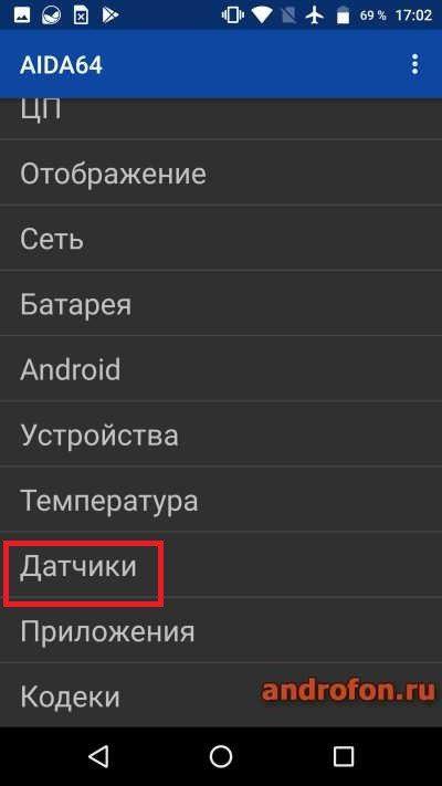 """Пункт """"датчики"""" в программе Аида64."""