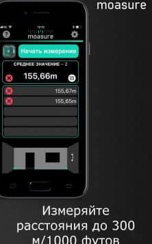 Moasure - Умная рулетка скриншот 2