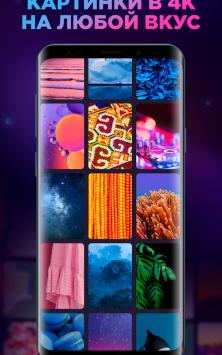 VV - Wallpapers HD | Обои и Заставки скриншот 5