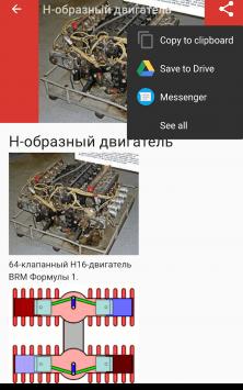 Двигатель внутреннего сгорания скриншот 3