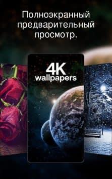 Красивые обои 4K скриншот 2