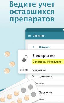 Напоминание о таблетках и трекер лекарств скриншот 4