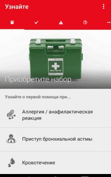 Первая помощь - МФОКК и КП скриншот 2