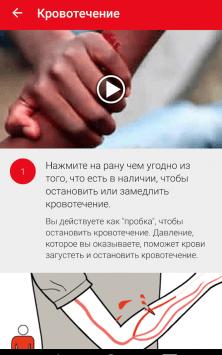 Первая помощь - МФОКК и КП скриншот 3