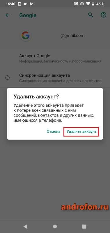 Подтверждение действия в смартфоне «Удалить аккаунт».