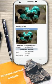 Руководство по минералам скриншот 2
