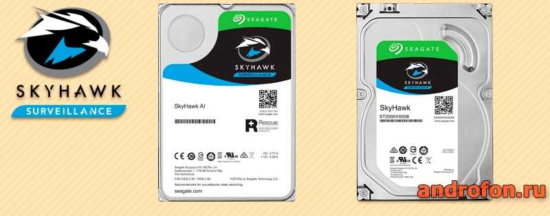 Линейка HDD SkyHawk и SkyHawk AI.