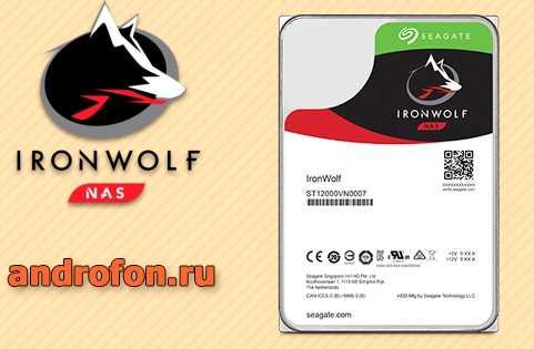 Линейка дисков IronWolf и IronWolf Pro.