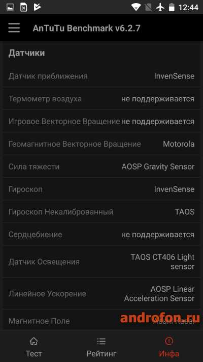 Датчики в смартфоне Motorola Droid Turbo.