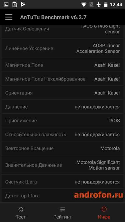Бортовые датчики Motorola Droid Turbo.