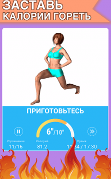 Тренировки сжигание жира - Худеем за 30 дней дома скриншот 4