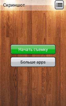 Скриншот скриншот 1