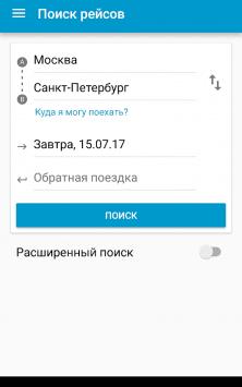 Busradar: поиск автобусных рейсов скриншот 1