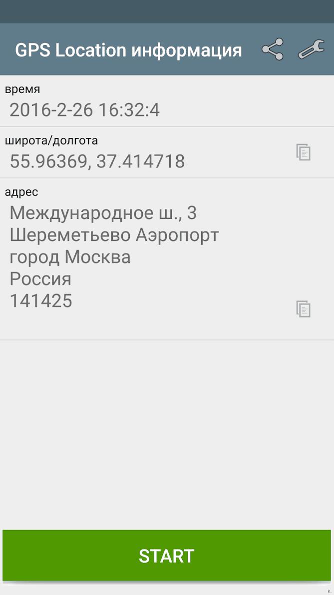 GPS Location - Поделиться адресом скриншот 1
