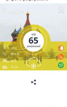 Качество воздуха скриншот 4