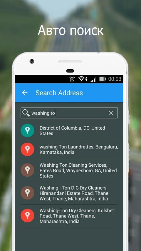 Карта местности скриншот 4