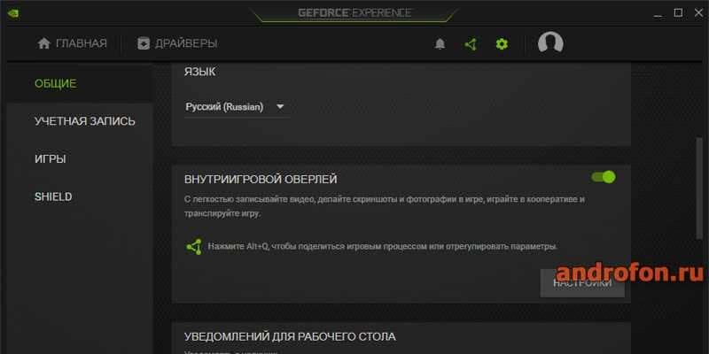 Окно программы GeForce Experience.