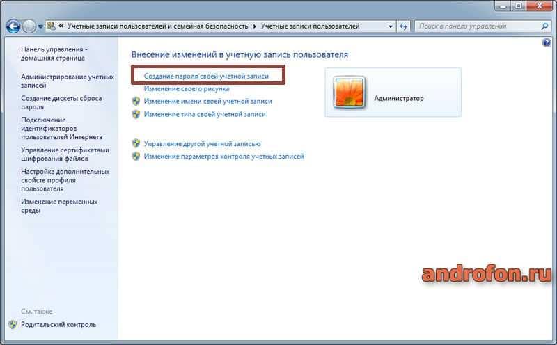 Создание или изменение пароля учетной записи.