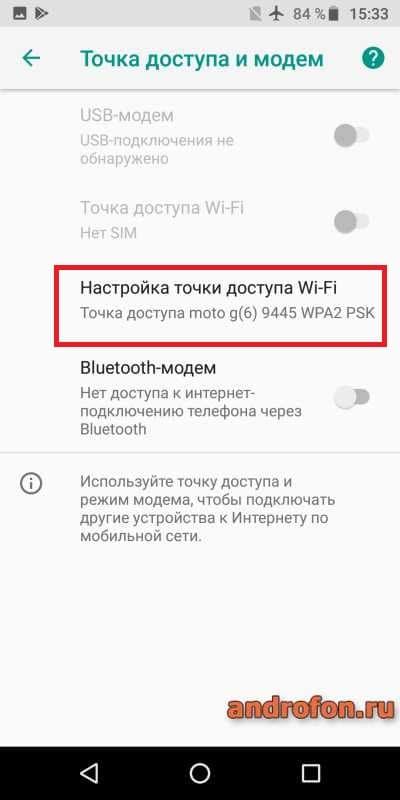 «Настройка точки доступа Wi-Fi».