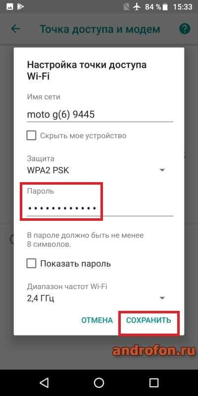 Указание пароля.