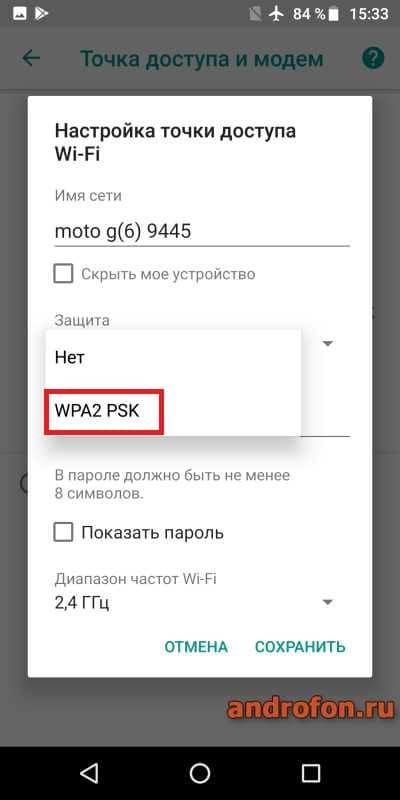 Защита «WPA2 PSK».