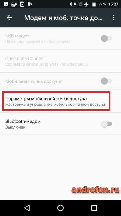 параметры мобильной точки доступа.