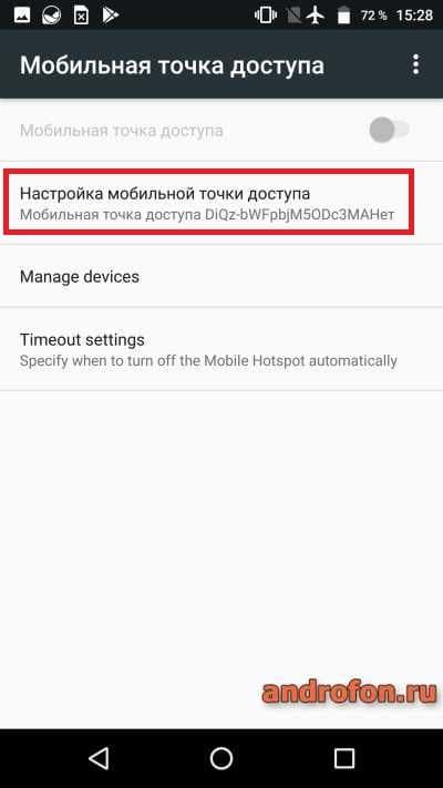«настройка мобильной точки доступа».