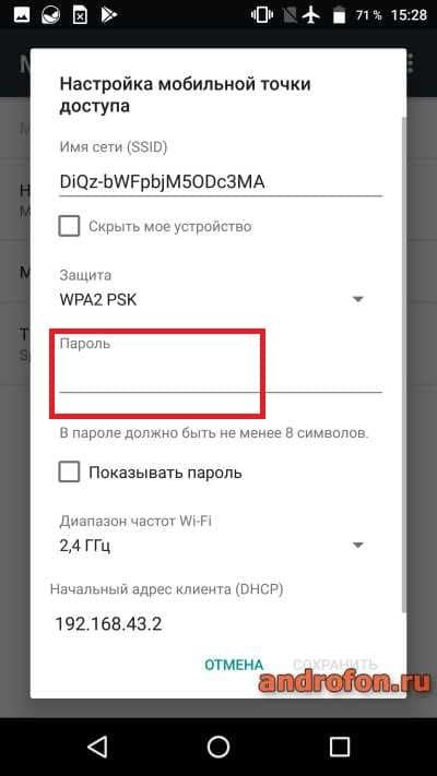 Ввод пароля.