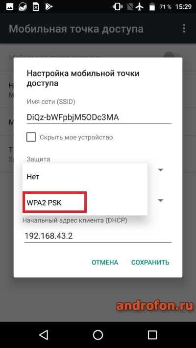 «WPA2 PSK».